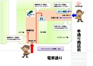 3月15日用入口案内POP(A3)_000001